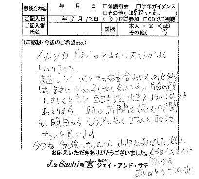3/12 医学部への道