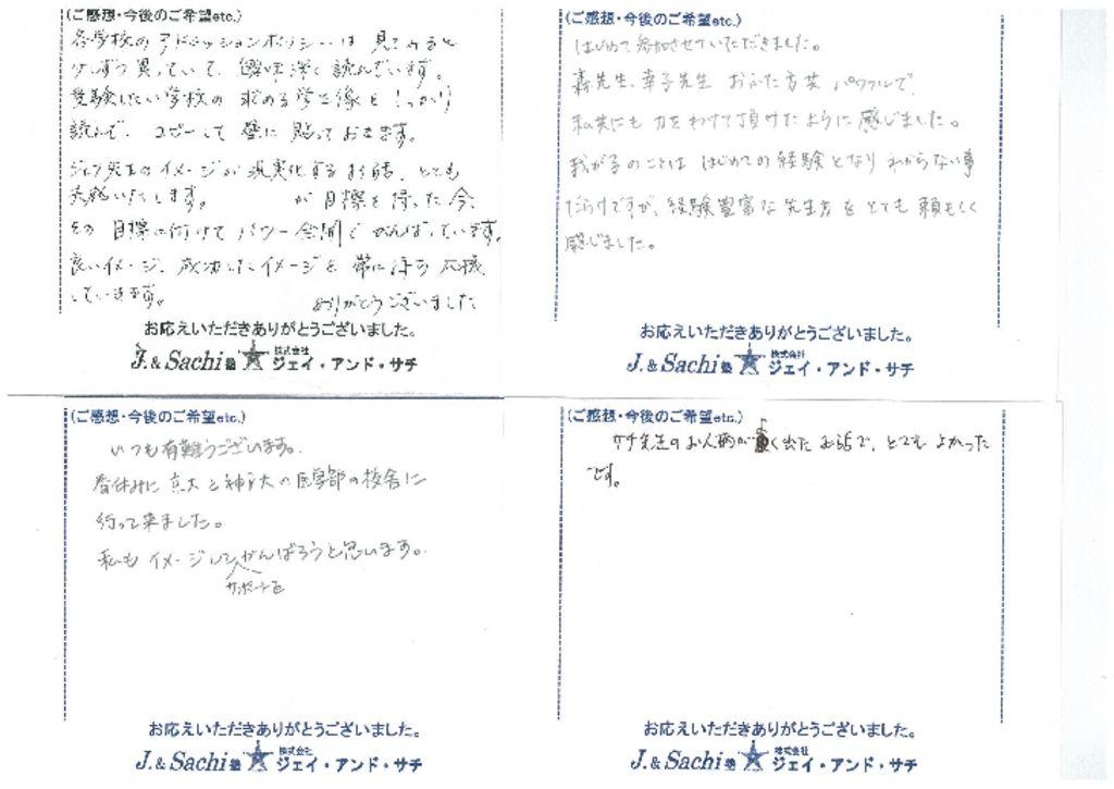 医学部への道 4/16