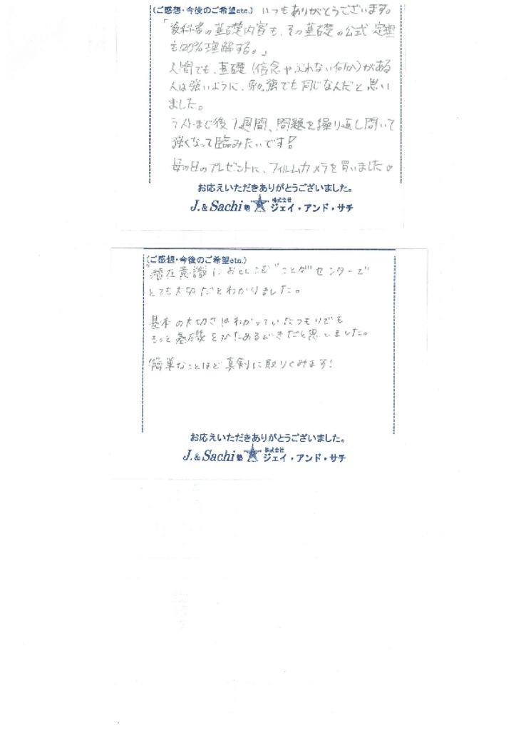 5/14 大学現役合格Getのための戦略