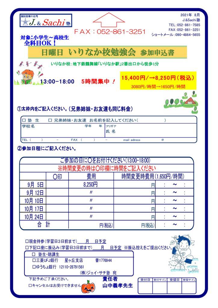 2021年 いりなか校日曜日勉強会(9月・10月)