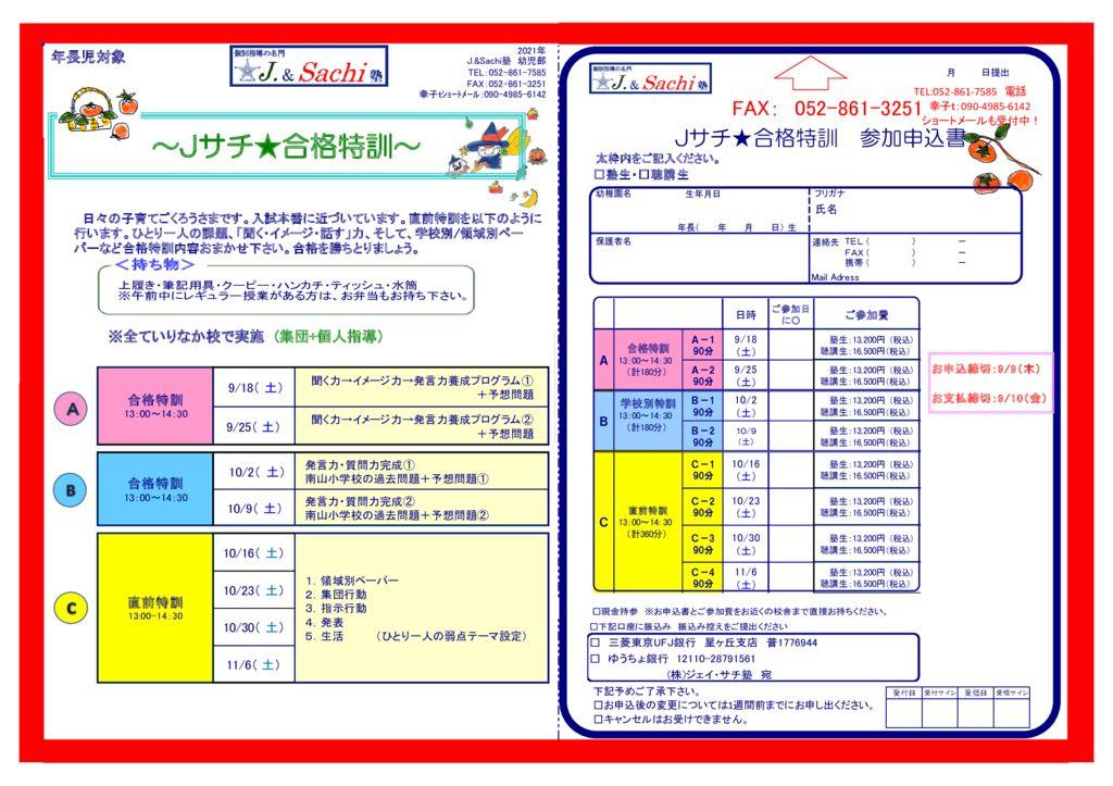 2021年 Jサチ★合格特訓 申込書